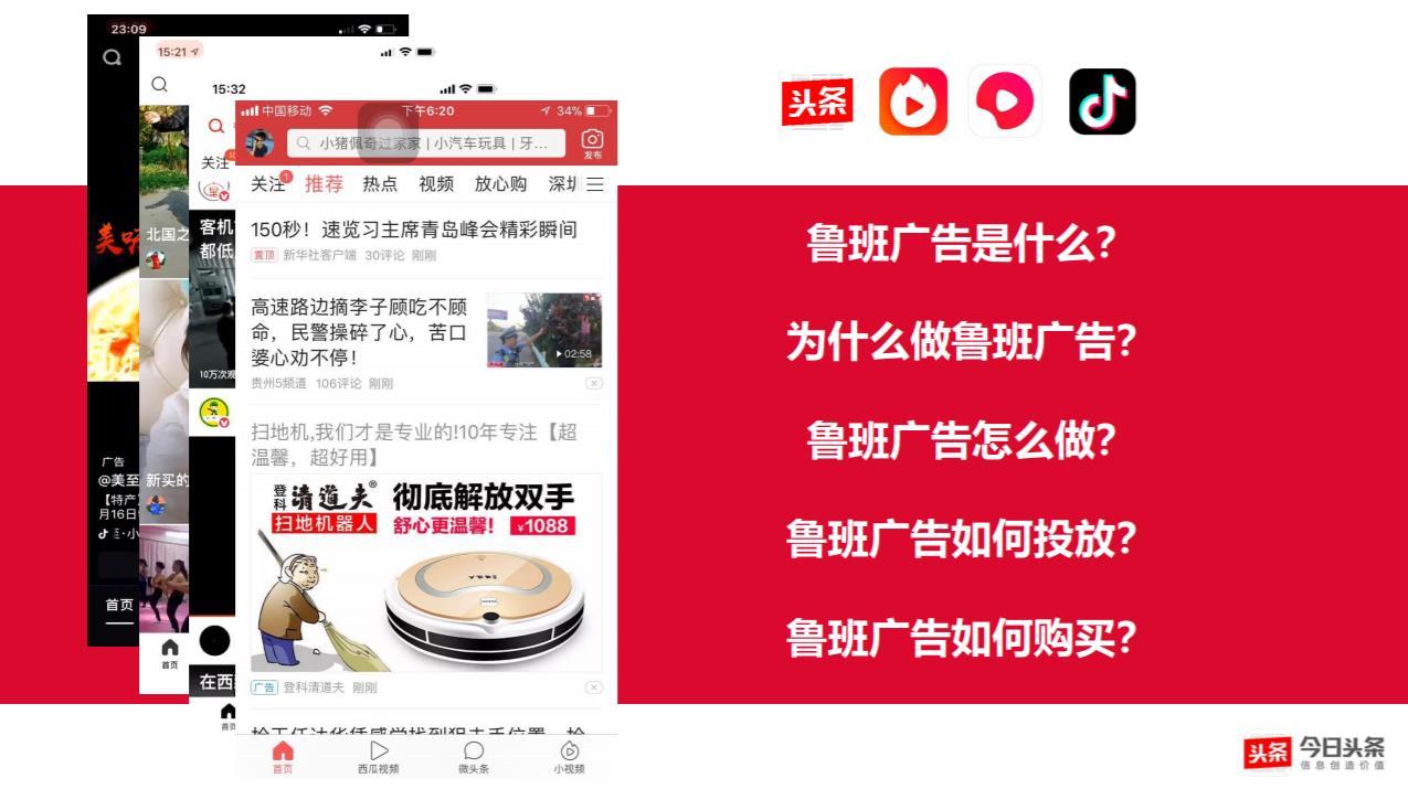 鲁班广告平台介绍