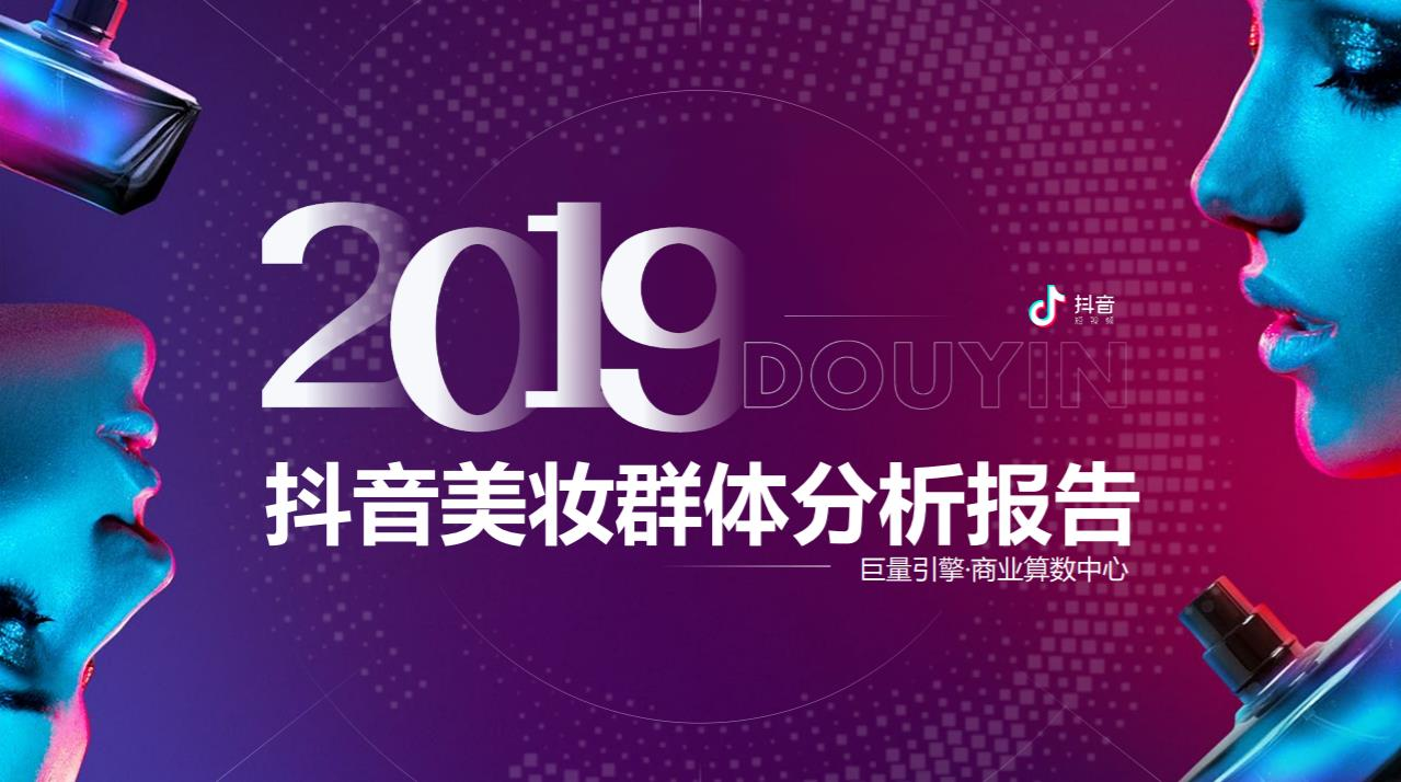 2019抖音美妆群体分析报告