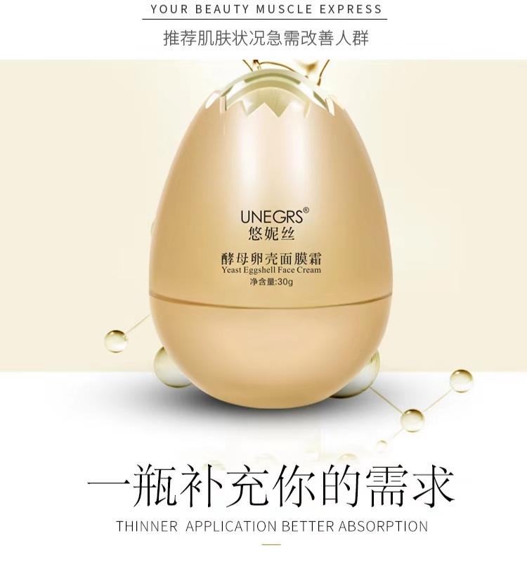 蛋蛋面膜 酵母卵壳面膜霜 滋润补水保湿网红同款 化妆品现货批发