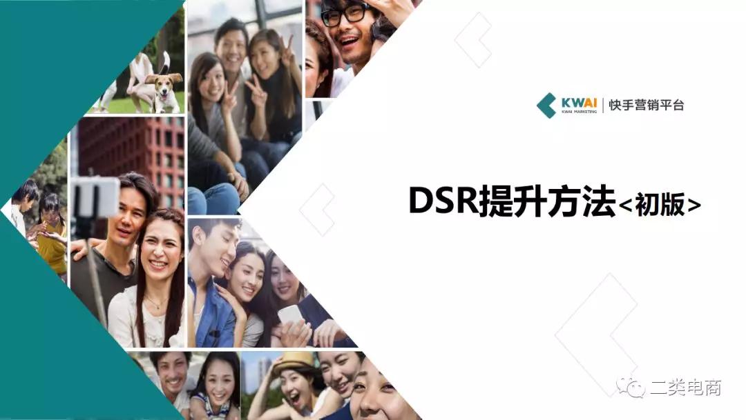 快手DSR店铺评分提升方法大全