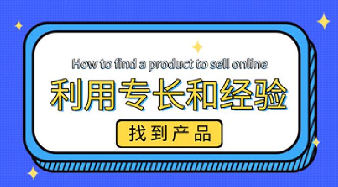 二类电商|选品背后的玄机,这个产品定位逻辑让你卖,卖,卖!