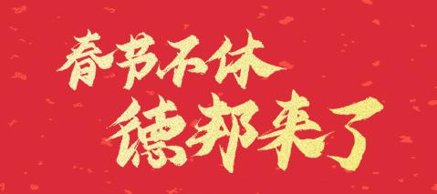 【春节不休】二类电商代收货款快递,春节不打烊